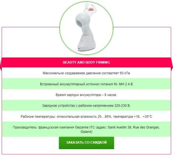 Вакуумный массажер купить в Кызыл